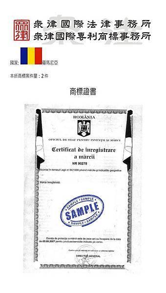 RO證書--行銷用.jpg