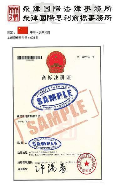 CN證書-行銷用.jpg