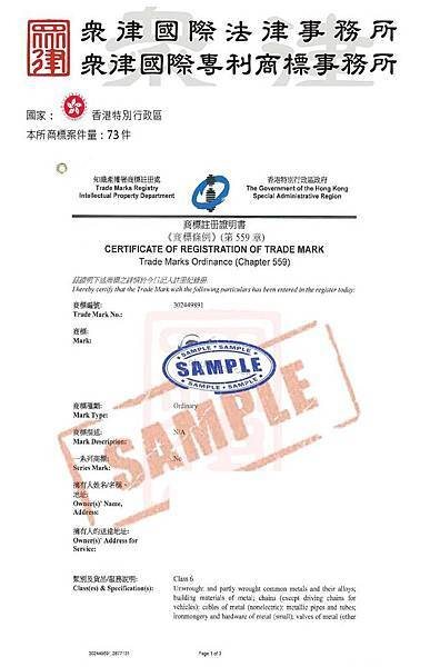 HK證書-行銷用.jpg