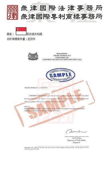 SG證書-行銷用.jpg