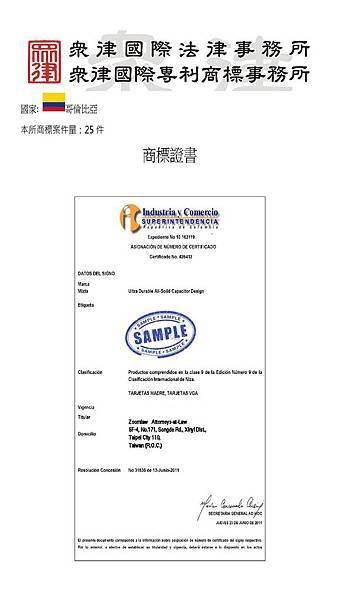 CO證書--行銷用.jpg