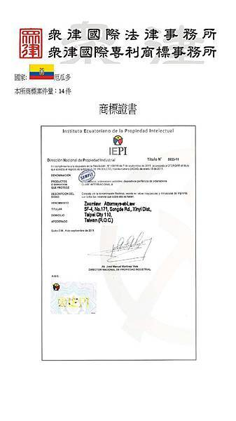 EC證書--行銷用.jpg