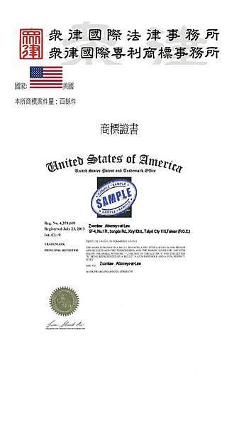 US證書--行銷用.jpg