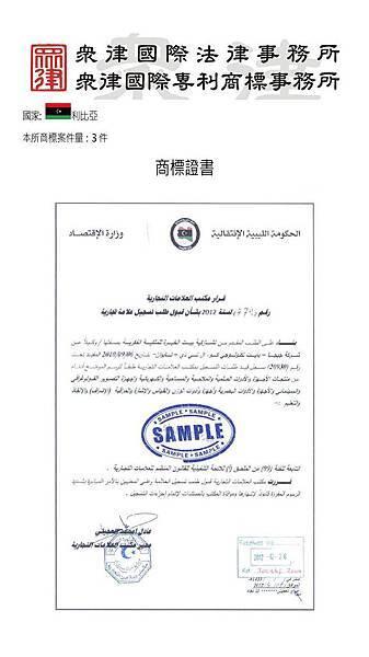 LY證書--行銷用.jpg