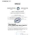 OAPI證書--行銷用.jpg