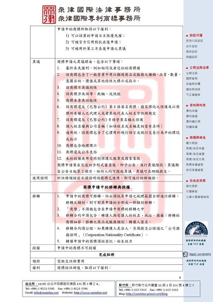 KR 南韓 登記在先 ncv1-4
