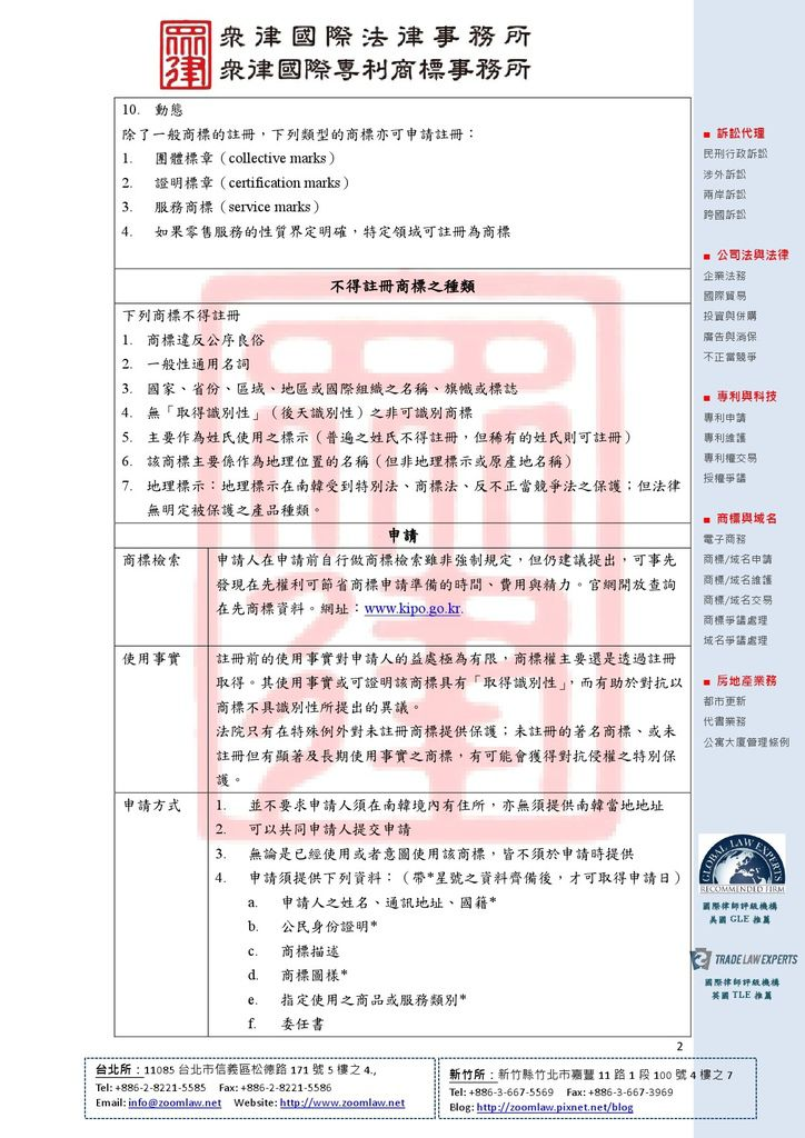KR 南韓 登記在先 ncv1-2