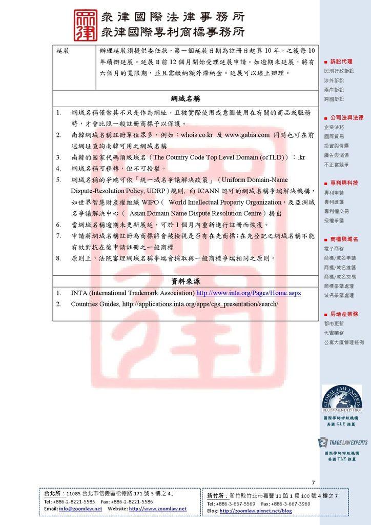 KR 南韓 登記在先 ncv1-7