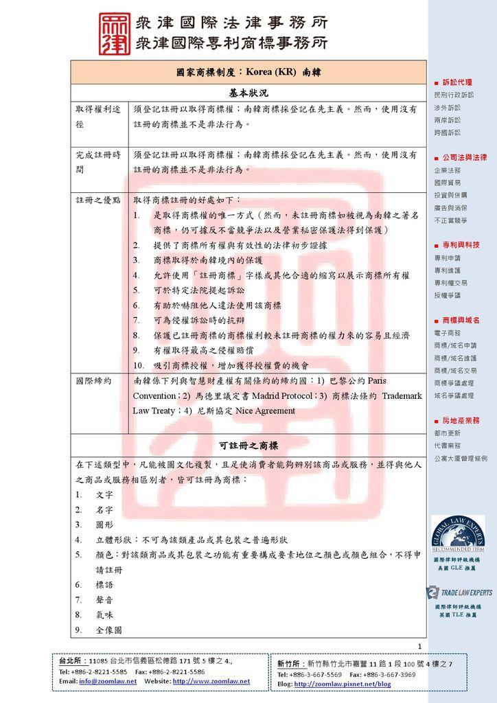 KR 南韓 登記在先 ncv1-1
