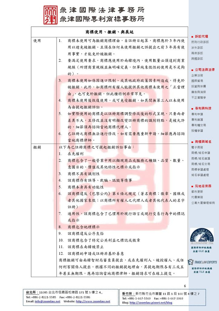 KR 南韓 登記在先 ncv1-6