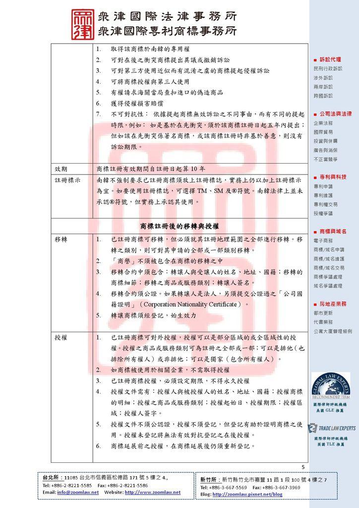 KR 南韓 登記在先 ncv1-5
