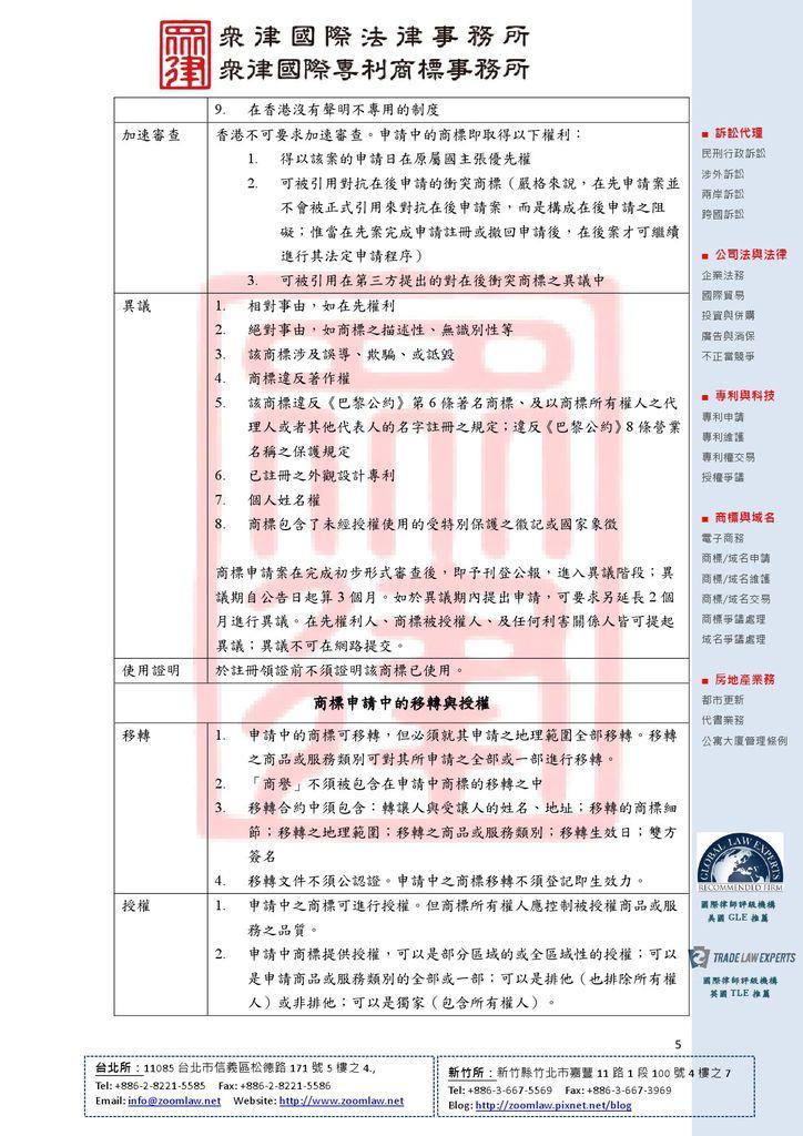 HK 香港 使用在先 ncv1-5