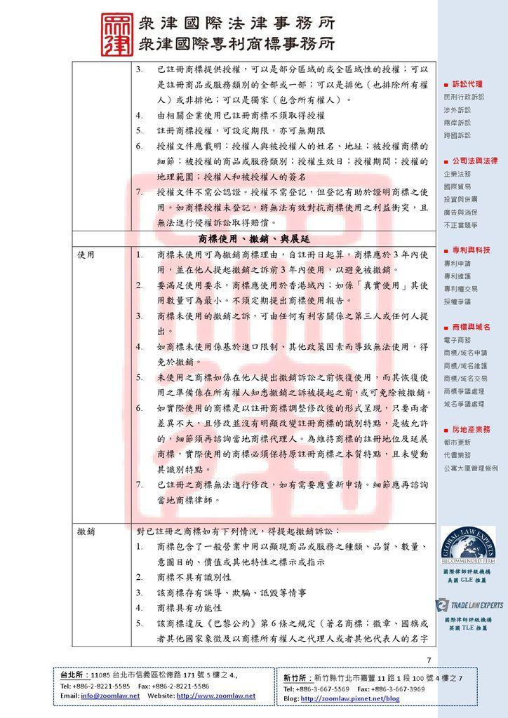 HK 香港 使用在先 ncv1-7
