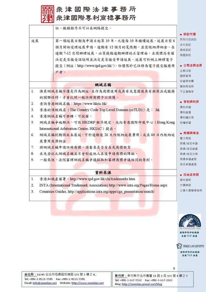 HK 香港 使用在先 ncv1-9