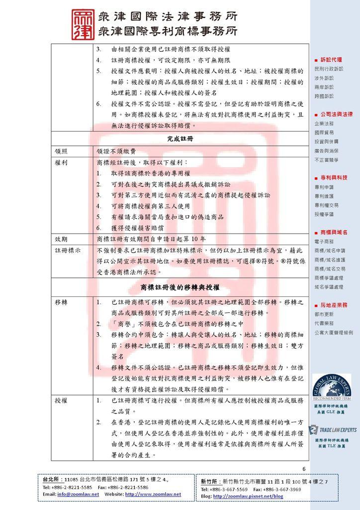 HK 香港 使用在先 ncv1-6