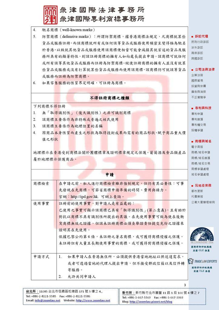HK 香港 使用在先 ncv1-3