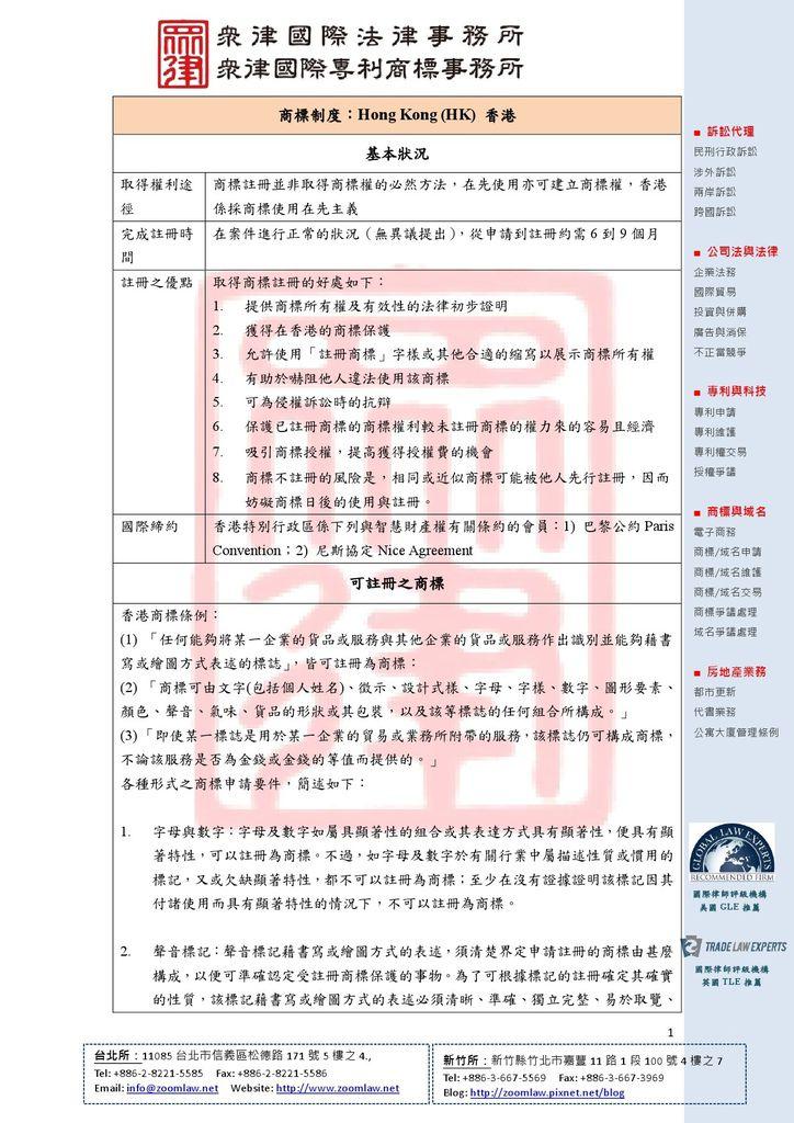 HK 香港 使用在先 ncv1-1