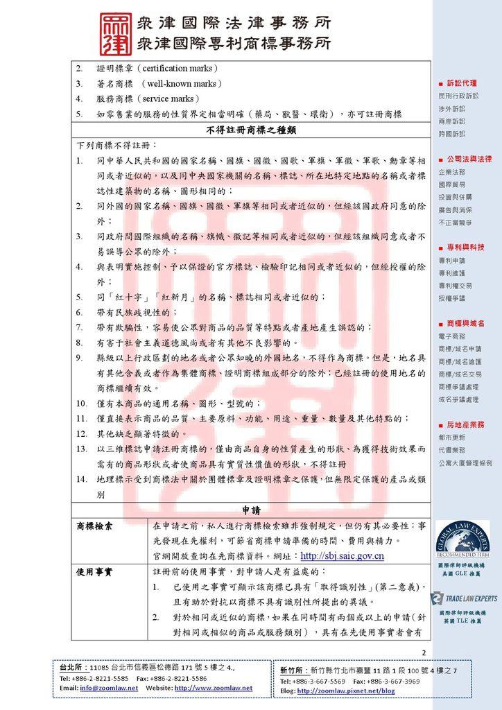 CN 中國登記在先 ncv1-2