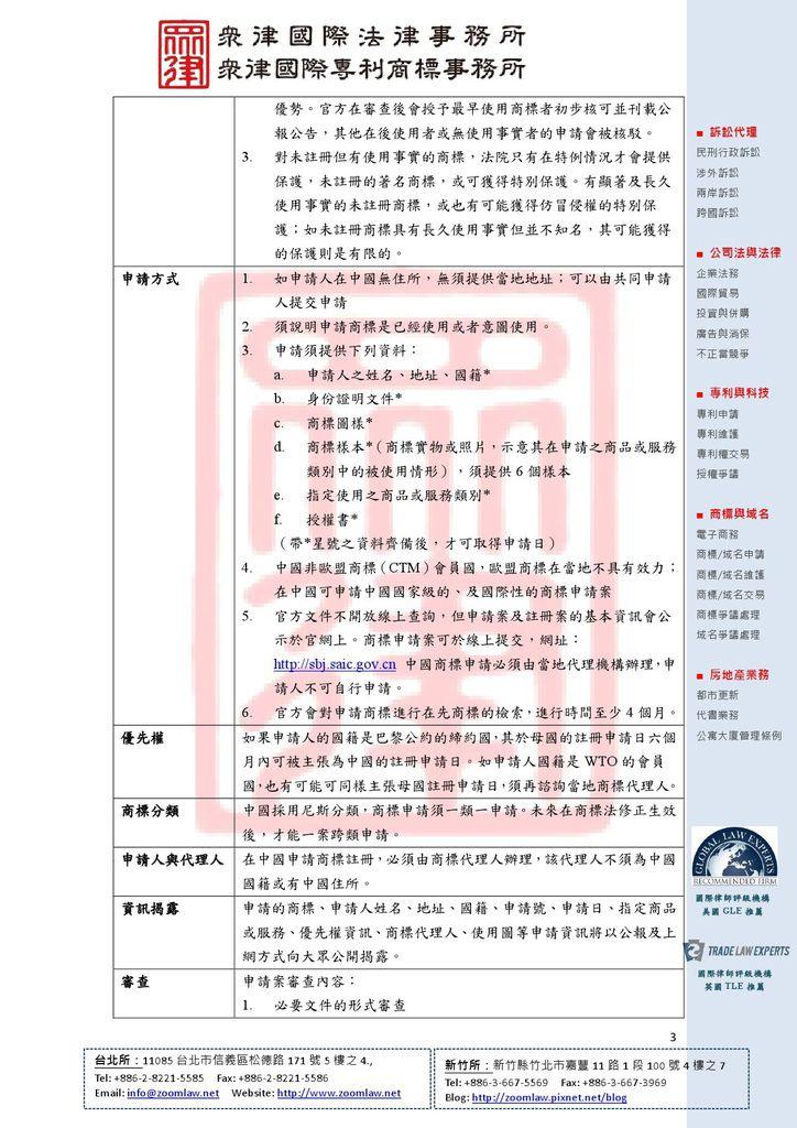 CN 中國登記在先 ncv1-3