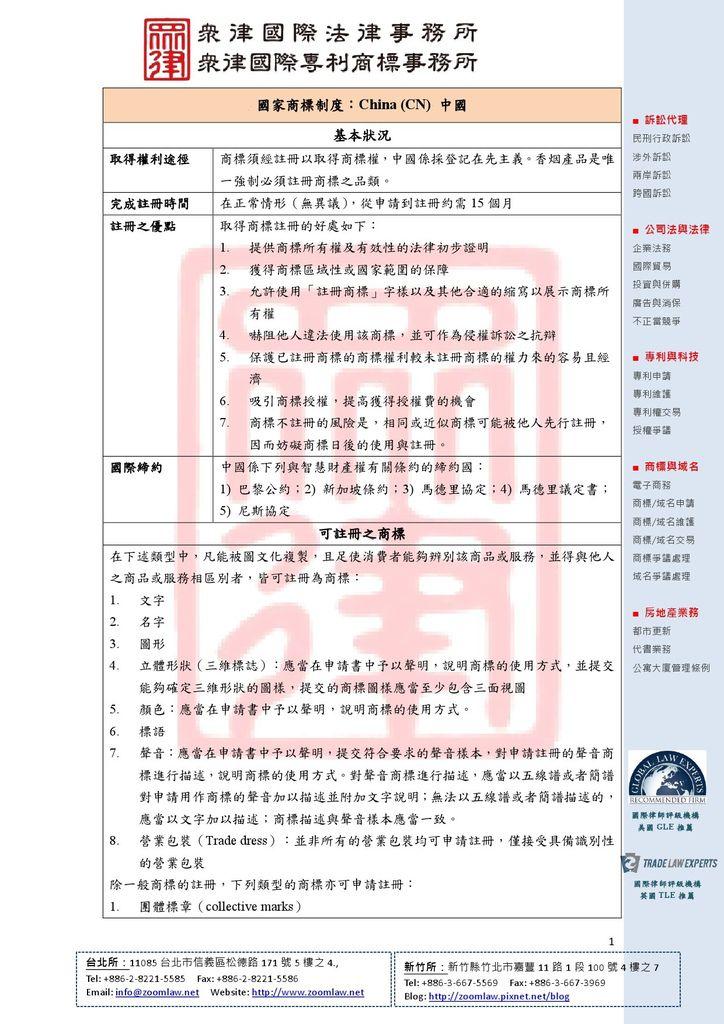 CN 中國登記在先 ncv1-1