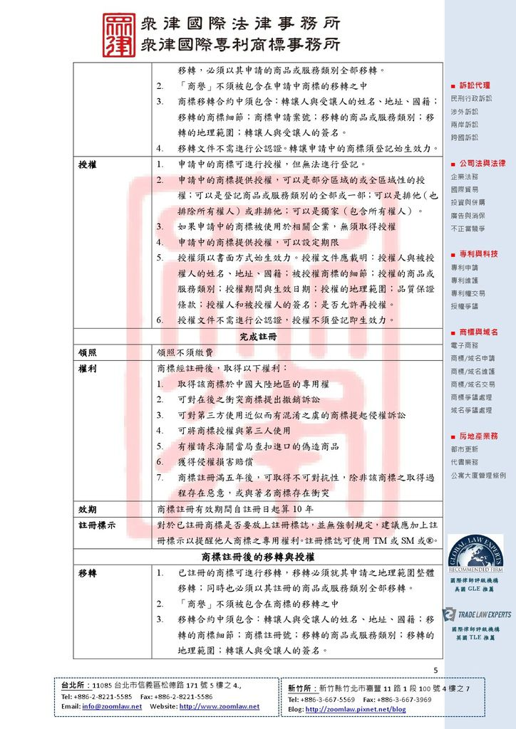 CN 中國登記在先 ncv1-5