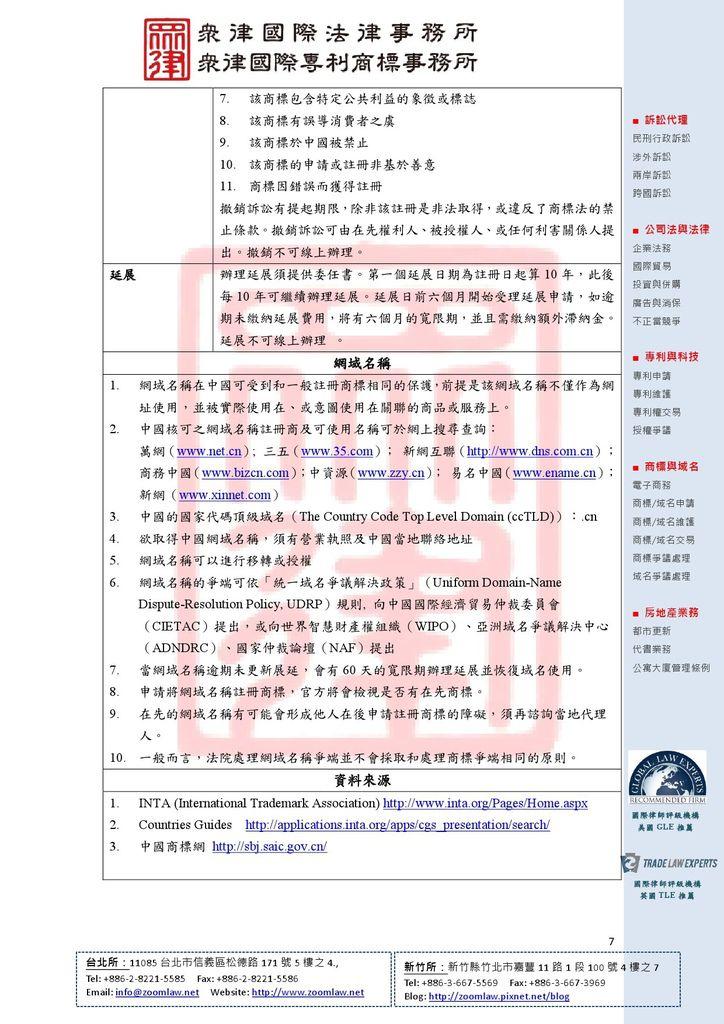CN 中國登記在先 ncv1-7