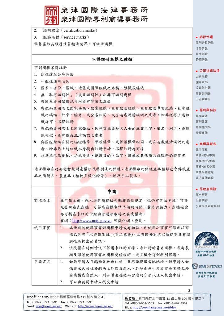 VN 越南 登記在先 ncv1-2