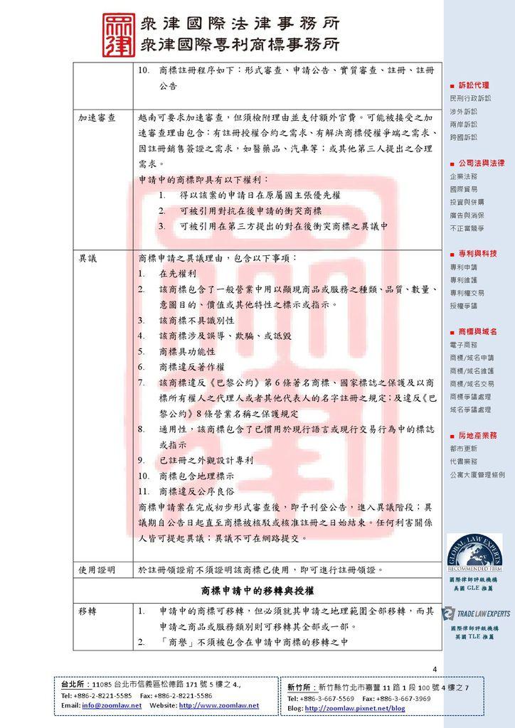 VN 越南 登記在先 ncv1-4
