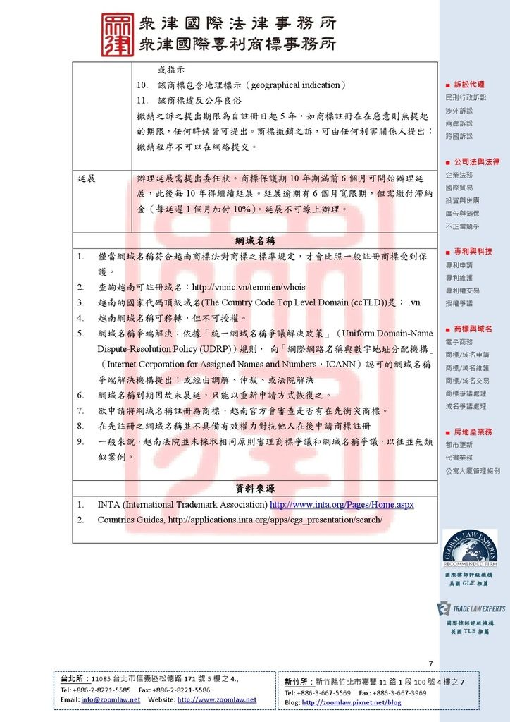 VN 越南 登記在先 ncv1-7