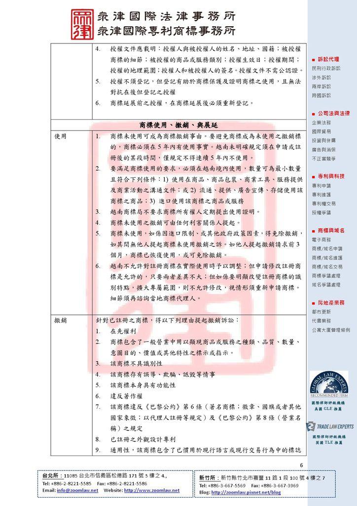 VN 越南 登記在先 ncv1-6