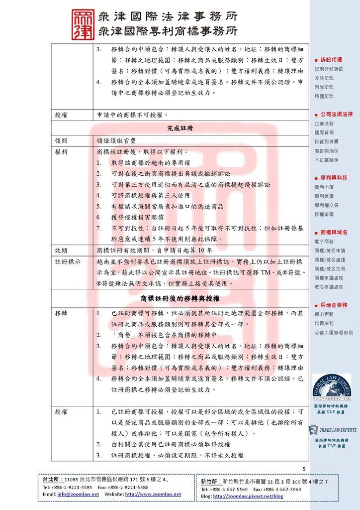 VN 越南 登記在先 ncv1-5