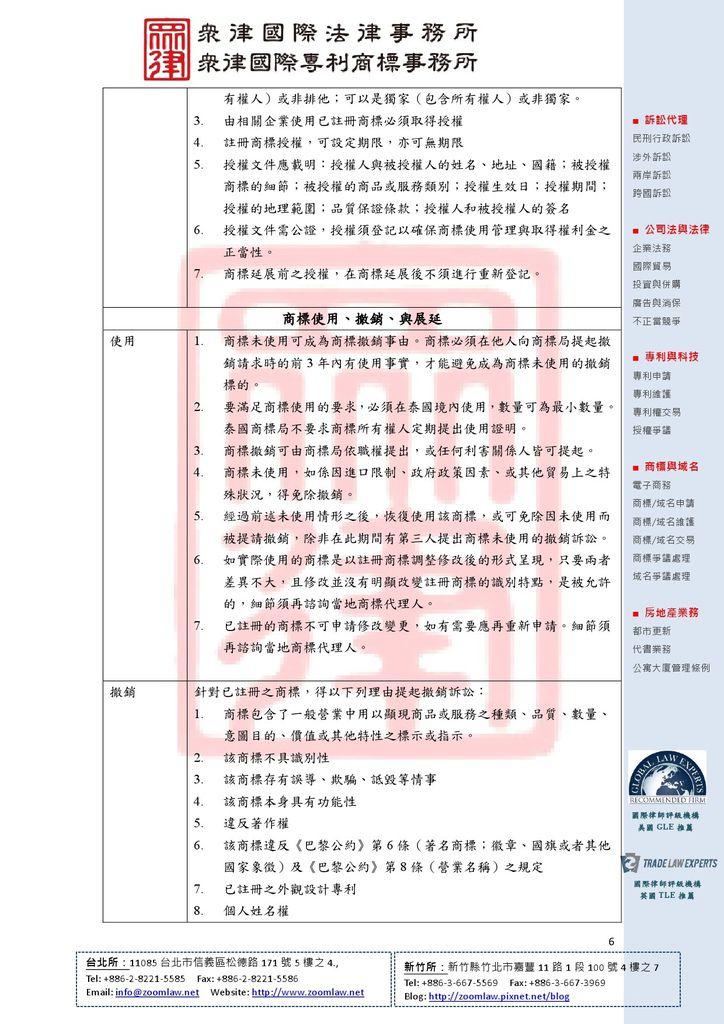 TH 泰國 登記在先 ncv1-6