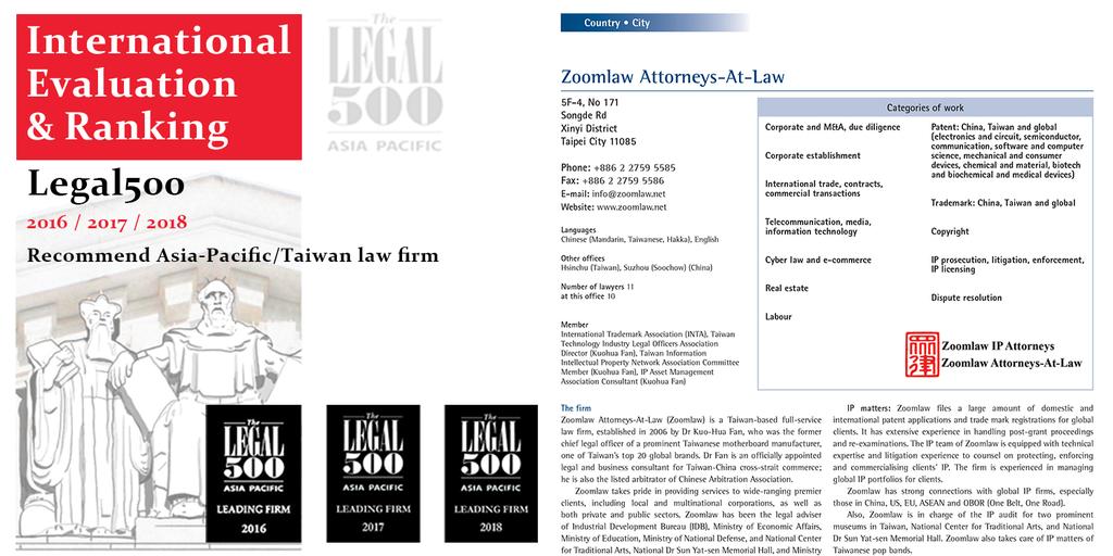 20180115眾律認證slide-legal500.png