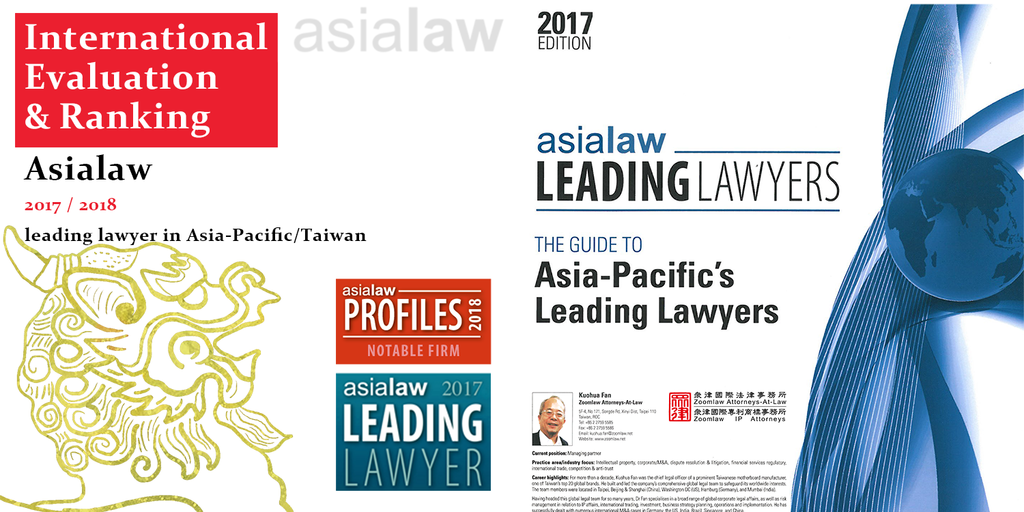 20180115眾律認證slide-Asialaw.png