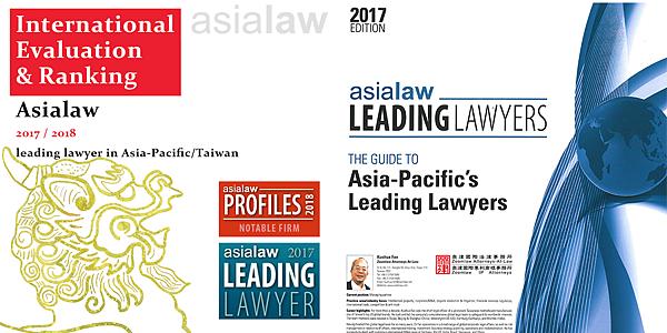 20180115眾律認證slide-Asialaw.png