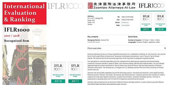 20180115眾律認證slide-IFLR.png