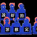 無罪推定-藍色舉牌小人.png