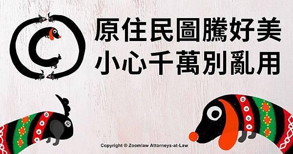2018原住民圖騰好美 配圖.jpg