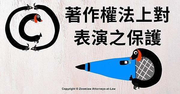 著作權法上對表演之保護.jpg