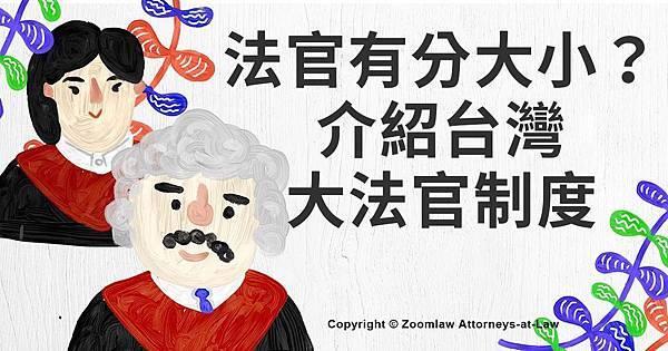 20171227法官有分大小?繁體.jpg