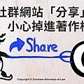 社群網站「分享」圖文 .jpg