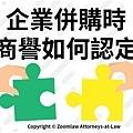20180131企業併購時商譽如何認定_工作區域 1_工作區域 1.jpg