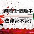 跨國愛情騙子-法律管不了-繁體.jpg