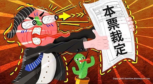 20180723淺談本票裁定與救濟管道.jpg