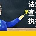 20180730法定刑宣告刑執行刑有何差別-wechat.jpg