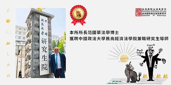 20190517獲聘中國政法大學-tn1.jpg