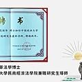 20190517獲聘中國政法大學-tn2.jpg