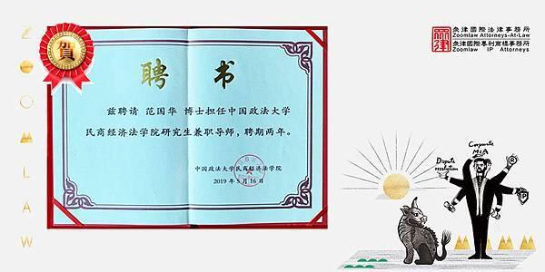 20190517獲聘中國政法大學-聘書.jpg