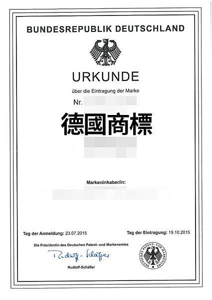 德國商標圖.jpg
