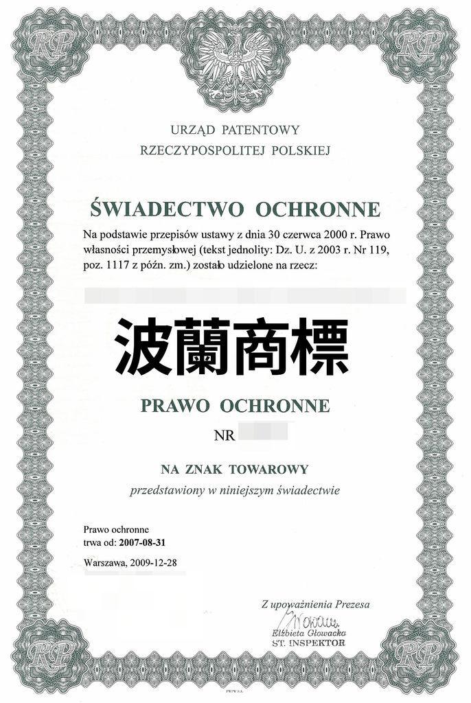 波蘭商標.jpg